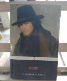 企鹅经典:罪与罚(全译本)