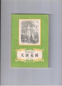 《天国花园》(安徒生童话全集之二)