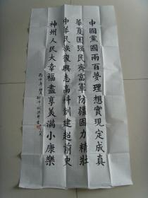 徐泽蛟:书法:诗一首(带信封及简介)