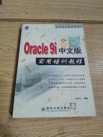 Oracle 9i中文版实用培训教程