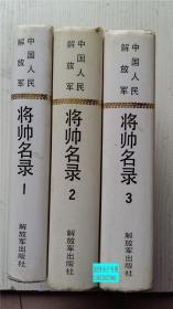 中国人民解放军将帅名录(第1-3集全) 星火燎原编辑部 编 解放军出版社 大32