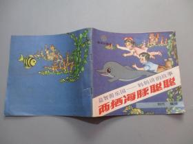 两栖海豚聪聪【3】(益智游乐园-妈妈讲的故事)