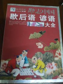 励志中国:歇后语 谚语大全