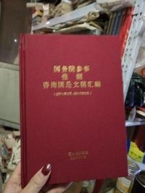 国务院参事郭廷结咨询国是文稿汇编(1998年7月-2014年9月书架5