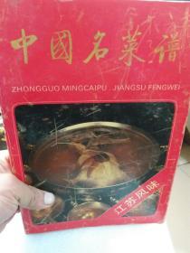 《中国名菜谱》江苏风味一册