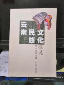 云南民族文化概说