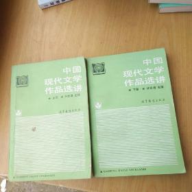 中国现代文学作品选讲.上下册