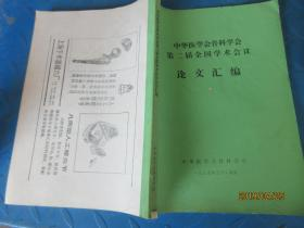 中华医学会骨科学会第二届全国学术会议