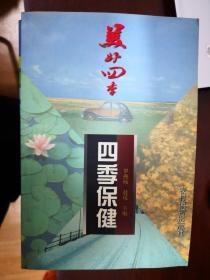 美好四季(1):四季保健【南车库】94
