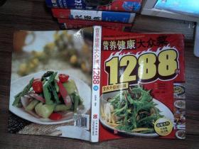 营养健康大众菜1288 例