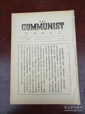 共产党第五号,珍稀红色文献,民国旧书,民国期刊,共产党旧刊,博物馆资料