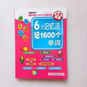小学英语 6大记忆法记1600个单词
