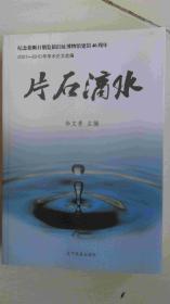 片石滴水:纪念旅顺日俄监狱旧址博物馆建馆40周年