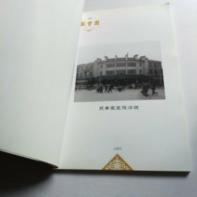 聚丰园【江南名店百年老店百年回眸聚丰美食佛山美食黄岐图片