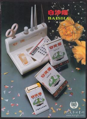 长沙卷烟广-白沙香烟广告