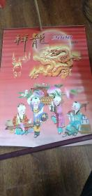 2000年祥龙杨柳青年画挂历,10张全