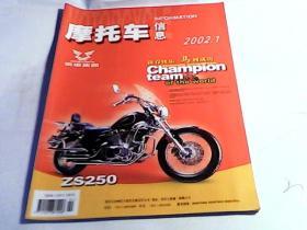 摩托车信息 2002年第1期