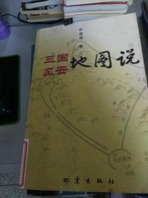 (正版现货1~)三国风云地图说9787502824228