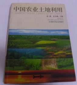 中国农业土地利用 孙颔,石玉林主编