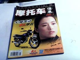 摩托车信息 2003年第1期