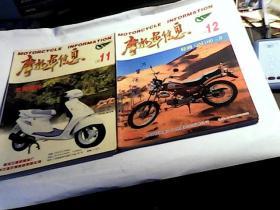 摩托车信息 1997年第11.12期[共2本合售]
