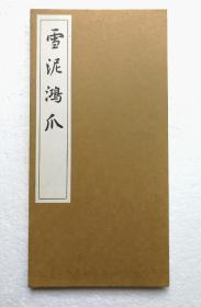 【吴石:雪泥鸿爪】手书影印 / 日本汉诗文集汉籍 /  / 经折装全1册