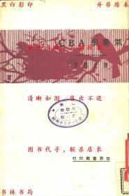 气象学ABC-陈文著-民国世界书局刊本(复印本)