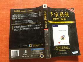 专家系统原理与编程 原书第4版  正版 附光盘