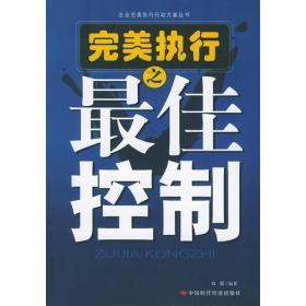 完美执行之最佳控制——企业完美执行行动方案丛书