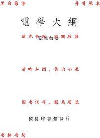 电学大纲-殷懋德著-民国商务印书馆刊本(复印本)