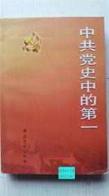 中共党史中的第一 桑金科 主编 中共党史出版社 大32