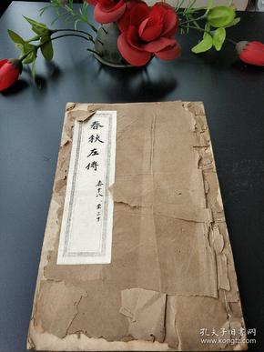 春秋左传卷18-20(37210257)