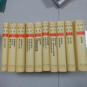 南怀瑾选集全十册