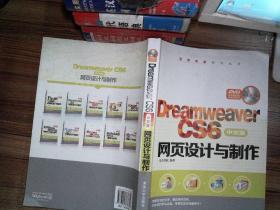 Dreamweaver CS6中文版网页设计与制作。.