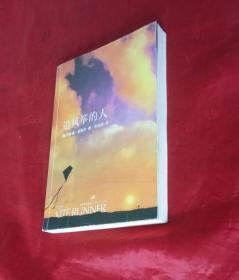 《追风筝的人》【正版书】
