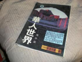 华人世界 海外版 +大陆版1988年改刊号