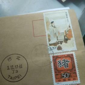 山东日照高兴实寄台湾台北封   贴2014-18  1995-1