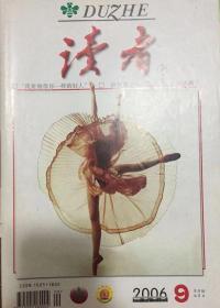 2006年第9期《读者》