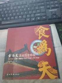食为天:北京饮食指南