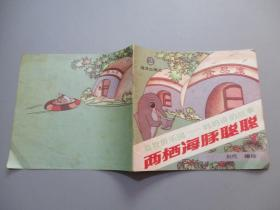 两栖海豚聪聪【2】(益智游乐园-妈妈讲的故事)