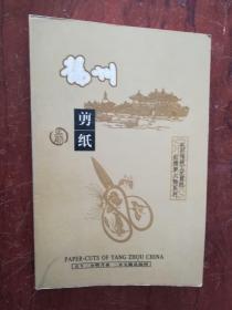 【扬州剪纸 红楼梦人物系列12幅