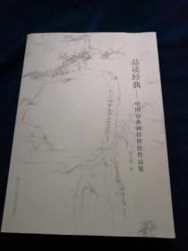 品读经典:中国山水画传世佳作品鉴