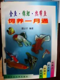 金鱼、锦鲤、热带鱼饲养一月通【南车库】94