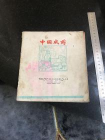 中国成药 文革时期药品商标包装画册 少见版本