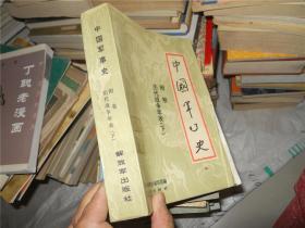 中国军事史 附卷.历代战争年表.下册