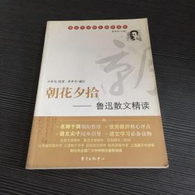 朝花夕拾:鲁迅散文精读——著名中学师生推荐书系