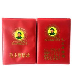 毛主席语录诗词中文版中英文版全国山河一片红