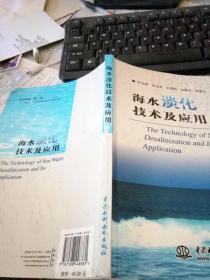 海水淡化技术及应用(有水渍)