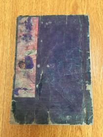 文久元年(1861年)和刻《新増吾妻しらべ 三编》一厚册,前后有彩印版画,日本谣曲、长呗、邦乐之类的艺术