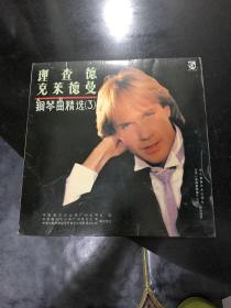 理查德 克莱德曼 钢琴曲精选三 黑胶唱片